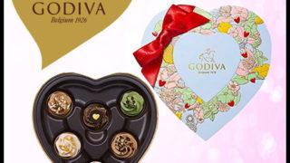 GODIVAゴディバ 2019 バレンタイン本命チョコはゴディバ